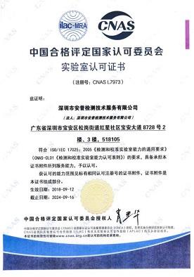 CNAS资质证书