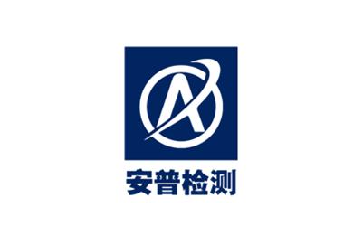 深圳市安普检测技术服务有限公司
