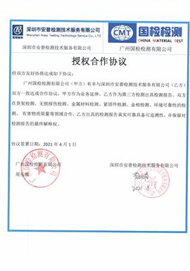 国检安普合作协议